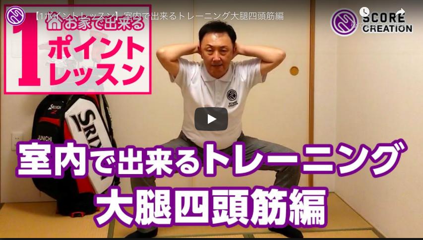 【YouTubeチャンネル】齋藤プロによる『室内で出来るトレーニング』