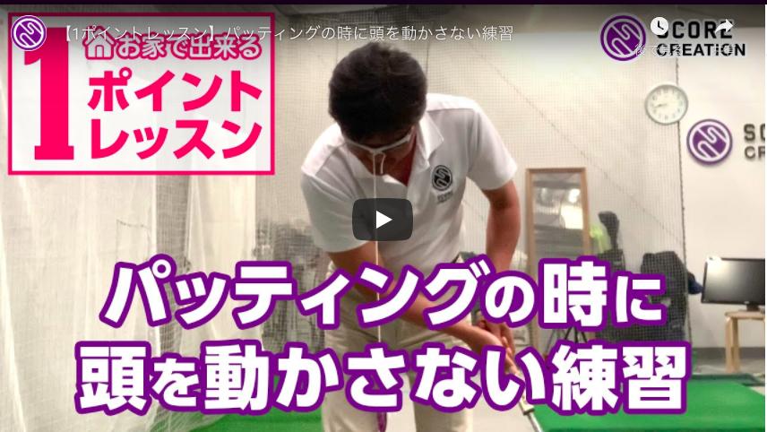 すこくりYouTube チャンネルに野崎プロ登場!
