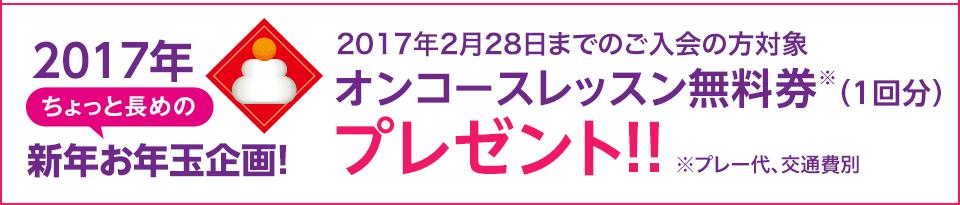 """2017年 """"ちょっと長めの"""" 新年お年玉企画スタート!"""