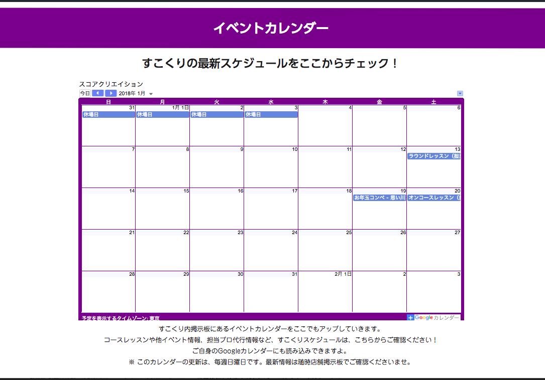 イベントカレンダーをすこくりウェブにアップしました!