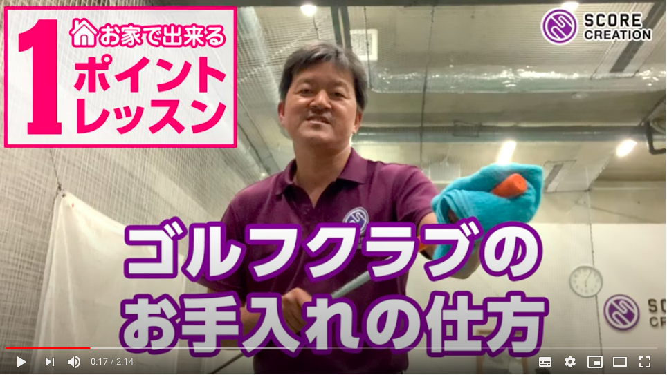 【YouTubeチャンネル】齋藤プロ・野崎プロ、2本の動画をアップしました!