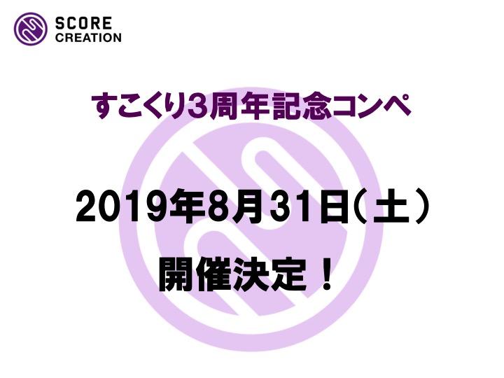 日程決定!3周年コンペ!