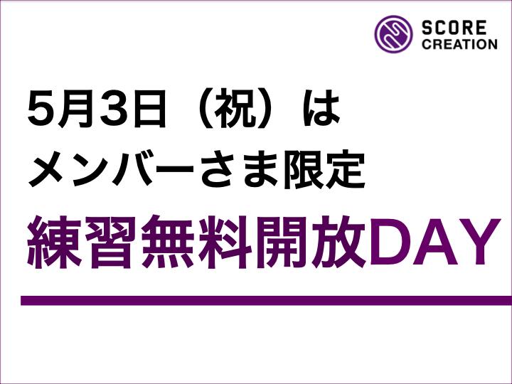 5月3日(祝)は、 メンバーさま限定 練習無料開放DAY!