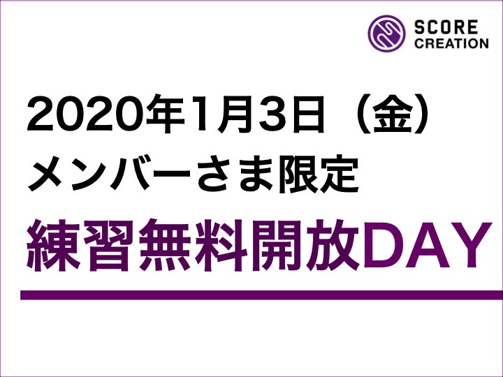 2020年1月3日(金)はメンバーさま限定 練習無料開放DAY!