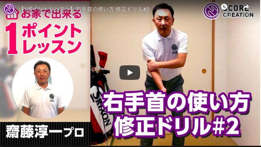 【YouTubeチャンネル】齋藤プロと野崎プロの動画2本を公開!