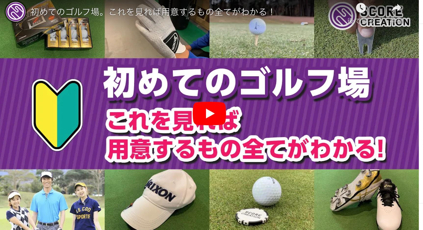 【YouTubeチャンネル】初めてのゴルフ場。これを見れば用意するもの全てがわかる!