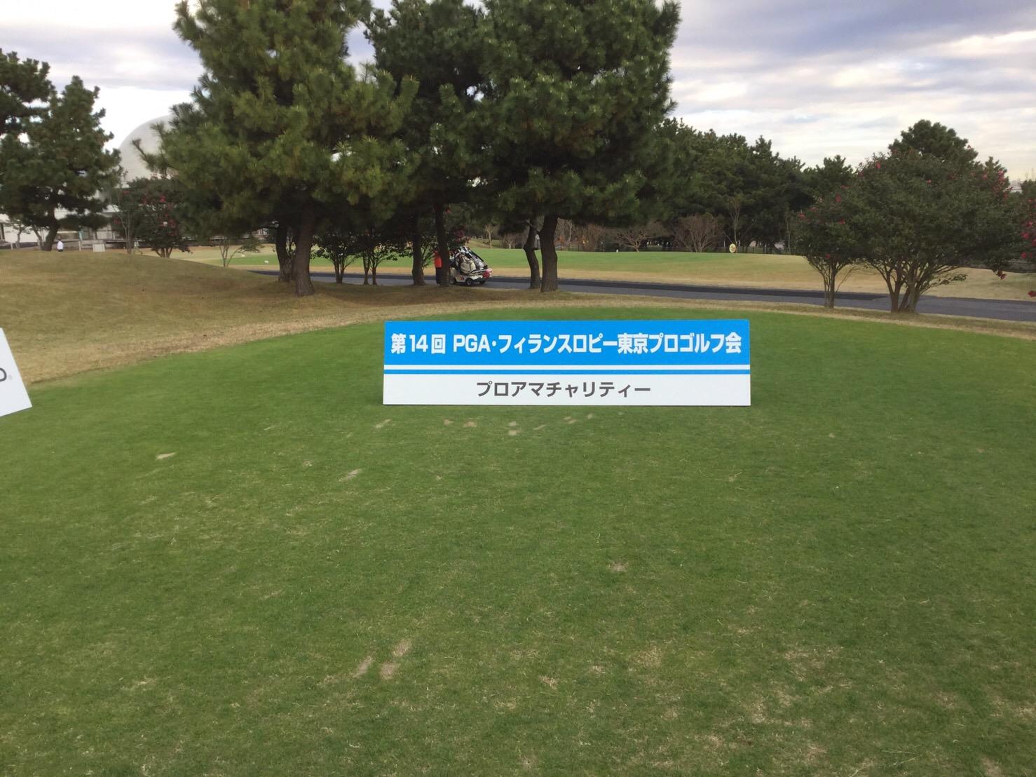 第14回 PGA・フィランスロピー東京プロゴルフ会 プロアマチャリティー報告