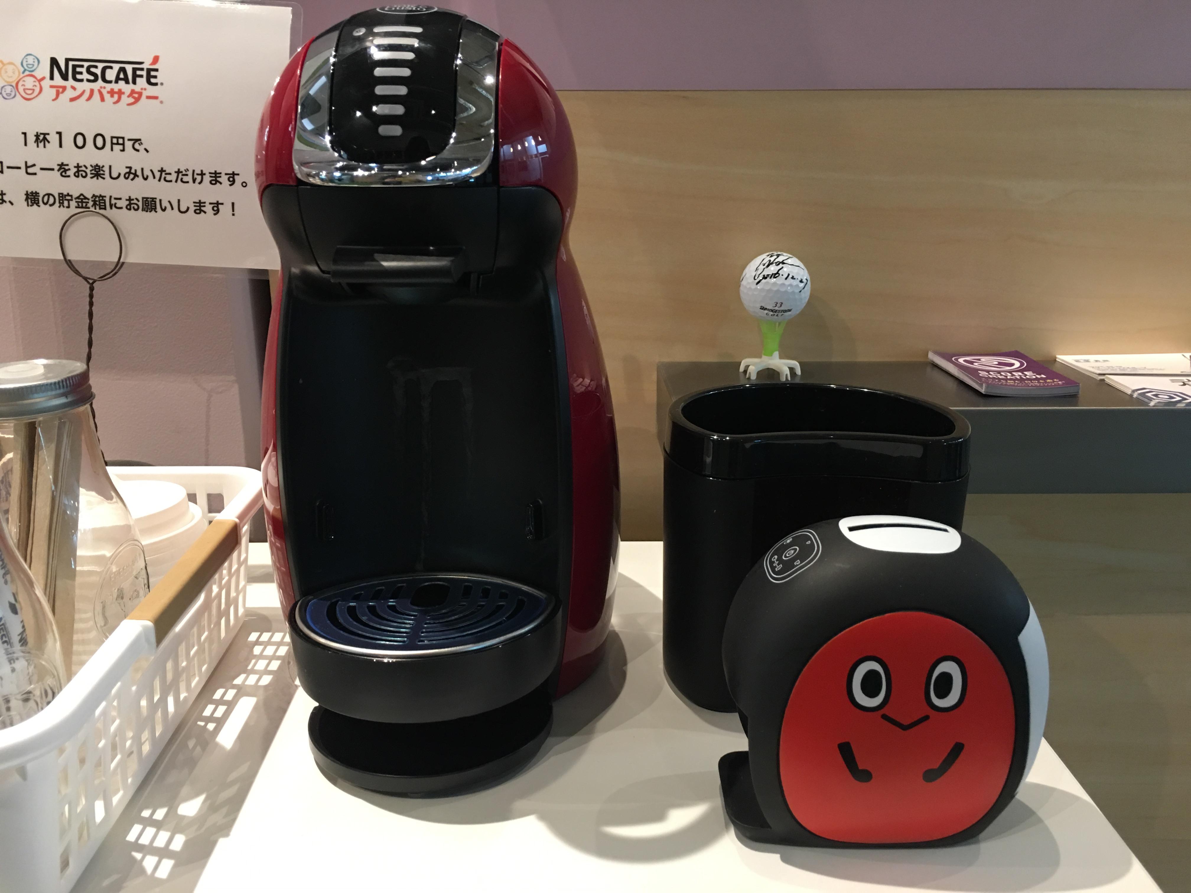 流れ ネスカフェ アンバサダー 職場にコーヒーマシンを無料で置こう!ネスカフェアンバサダーのすすめ