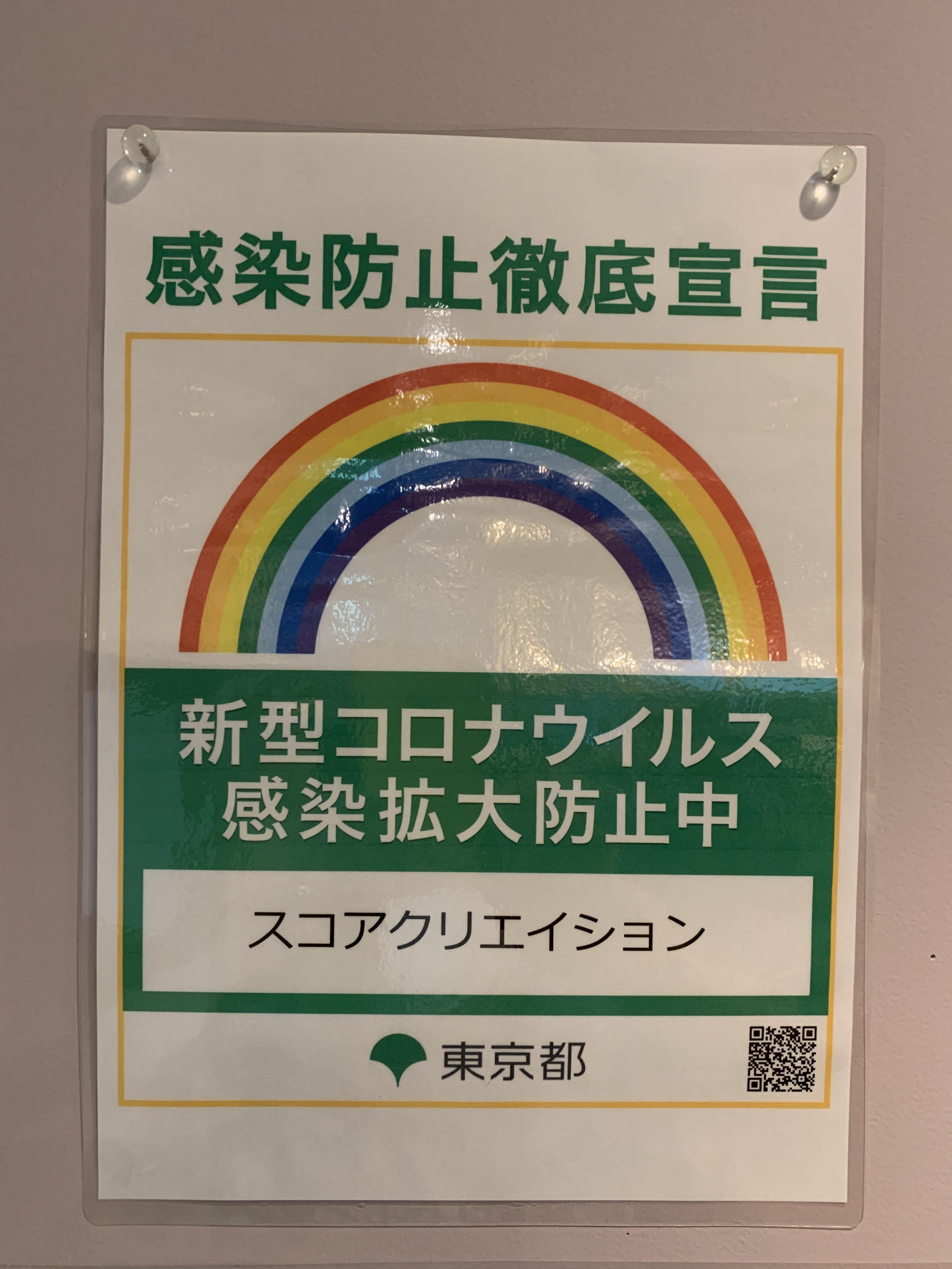 東京都の「感染防止徹底宣言」ステッカーを取得いたしました。