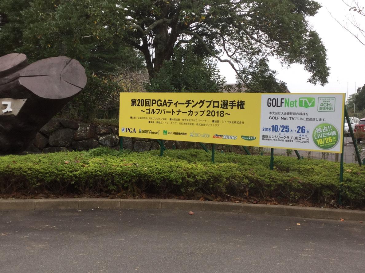 第20回PGAティーチングプロ選手権報告 by 野崎プロ  <その3>