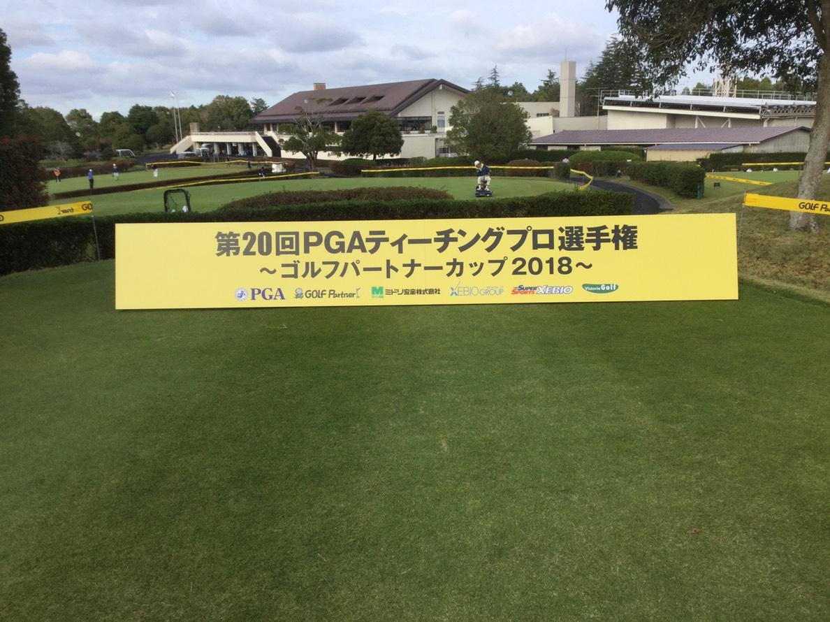 第20回PGAティーチングプロ選手権報告 by 野崎プロ <その1>