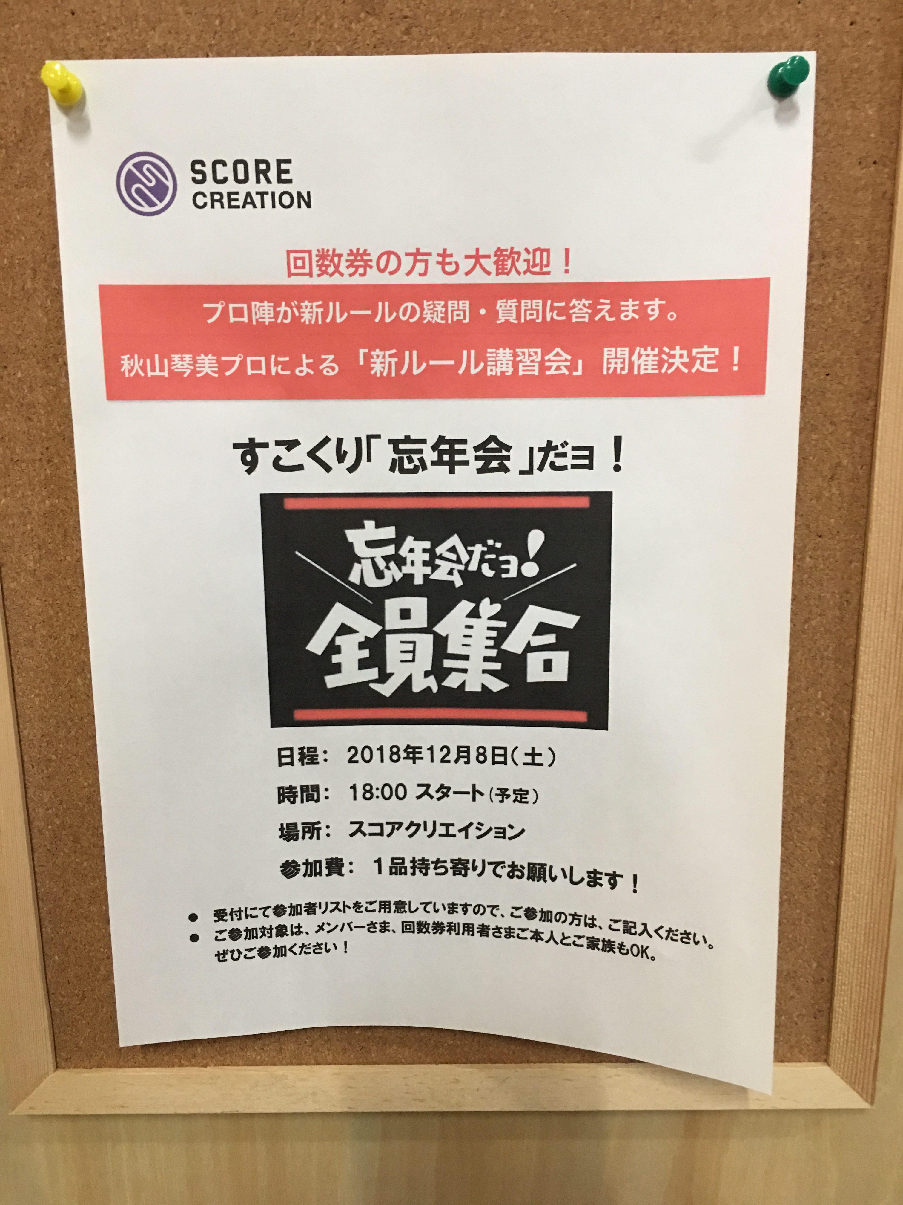 今年の忘年会は、秋山琴美プロによる「新ルール講習会」つき!!