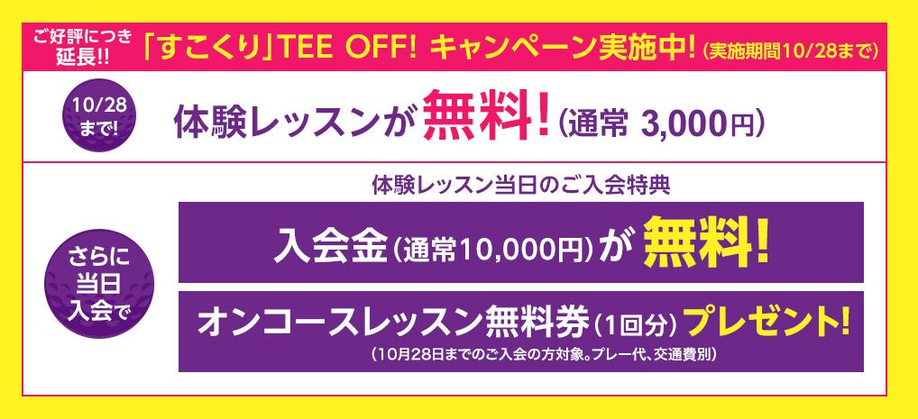 TEE OFF!キャンペーン延長のお知らせ