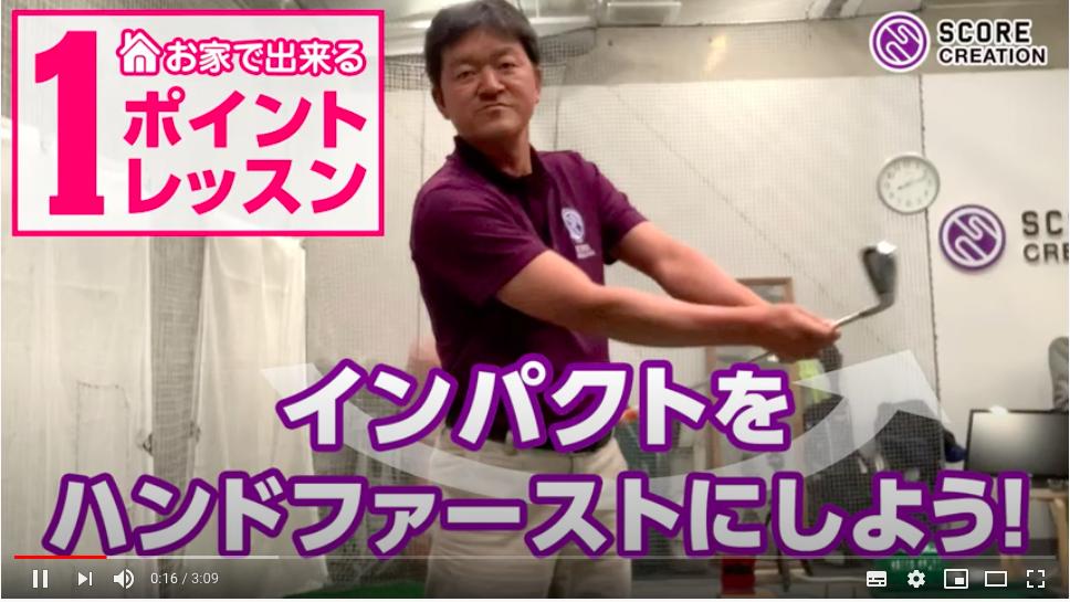 【YouTubeチャンネル】野崎プロによる『ハンドファーストにするための練習』