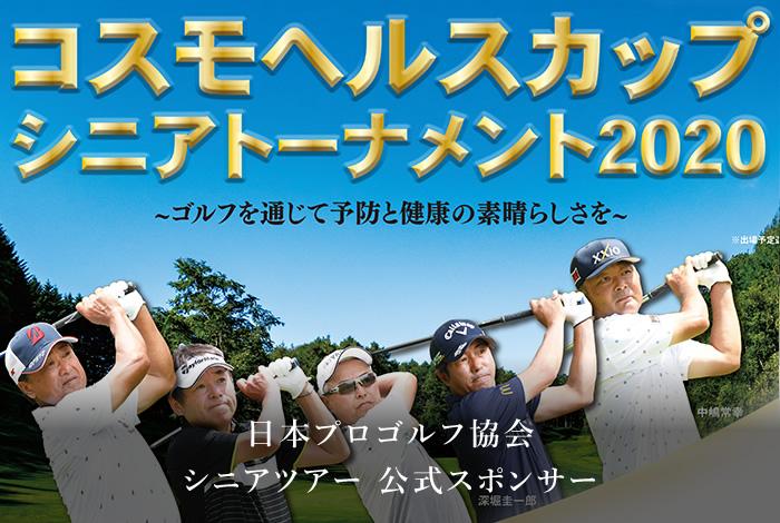 野崎プロ・松井プロ シニアツアー出場決定!