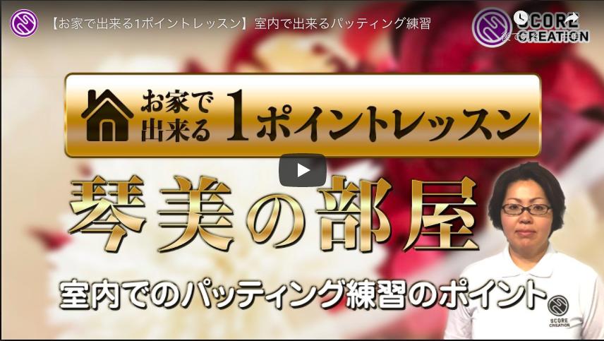 すこくりYouTubeチャンネルに秋山プロ登場!