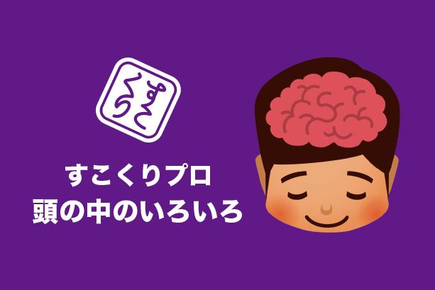 <すこくりプロブログ> 松井プロ登場!
