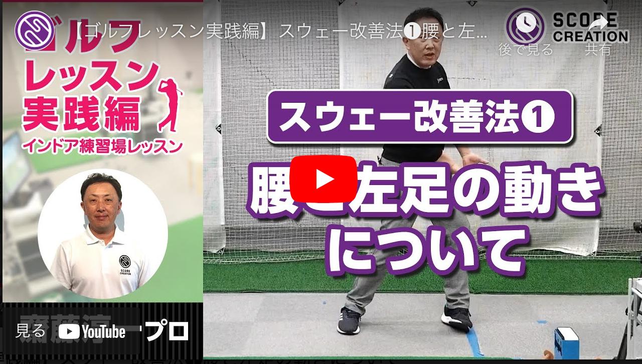 【YouTubeチャンネル】ゴルフレッスン実践編 スウェー改善法2本立て!