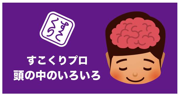 <すこくりプロブログ・佐野プロ編> 猫背の改善方法
