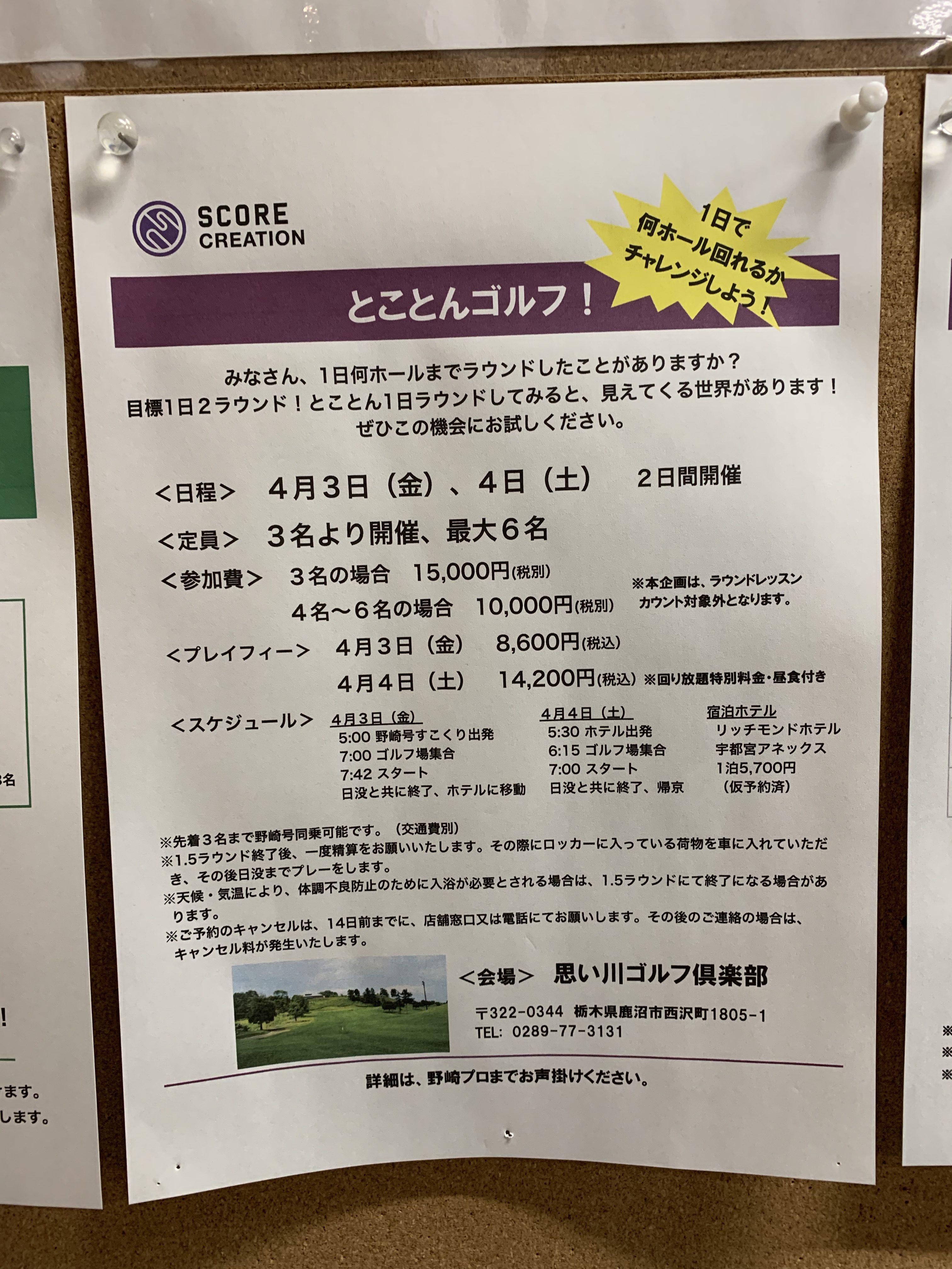 とことんゴルフ!!